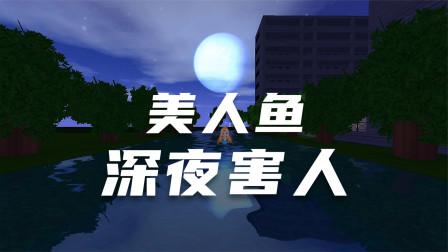 迷你世界:奇怪的池塘,午夜就会出现一条美人鱼,把路人拉进水里