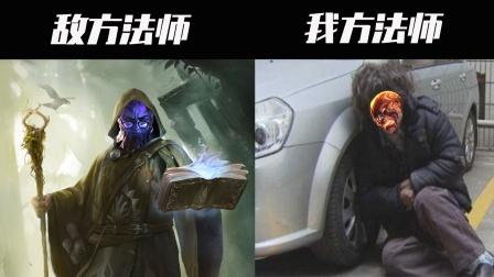 【英雄联盟手游】盘点敌方法师与我方法师的差距