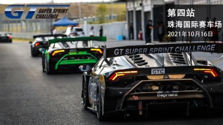 GT短程系列赛-GTSSC
