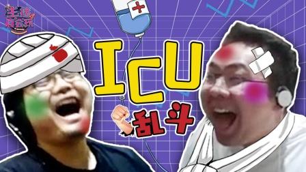 【主播真会玩】220:峡谷ICU玩家大赏,校花洞主率先出击!