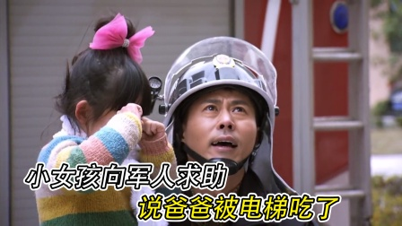 小女孩向军人求救,说爸爸被电梯吃了,军人一看电梯瞬间慌了