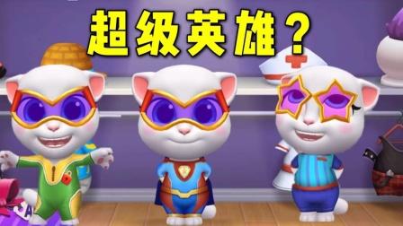 汤姆猫总动员:超级英雄安吉拉,学足球怎么还生病了?