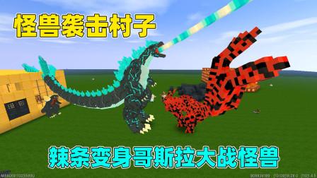 迷你世界:辣条梦到怪兽,却被村民误会,最后变身哥斯拉大战怪兽