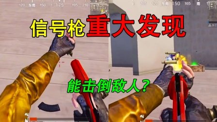 """和平精英揭秘:信号枪""""新发现"""",能击倒敌人?伤害比98K高!"""