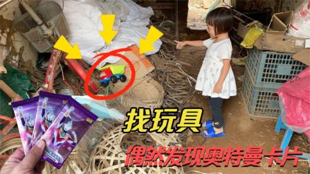 【波特】萱萱在杂物间找玩具,偶然发现3包奥特曼卡片,还抽出UR铂金卡。