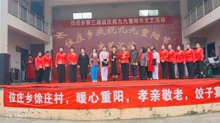 在位庄乡庆重阳文艺汇演中,十八位女士精彩演唱豫剧《朝阳沟》选段。