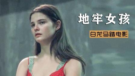 女孩被囚地下室20年,每次父亲来就要穿红裙子《地牢女孩》2