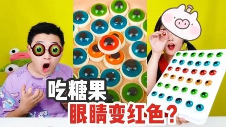 """吃了糖果,眼镜会变成红色?融化50颗DIY""""发光之眼"""""""