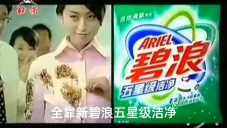 2005年碧浪五星级洁净洗衣粉广告办公篇