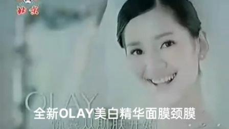 2006年OLAY美白精华面膜颈膜