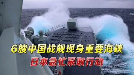 岸田文雄刚提台海,6艘中国战舰便已杀到,日方舰机急忙出动