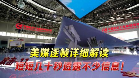 珠海航展结束之后,一段中国攻击-11无人机视频让美媒惊了