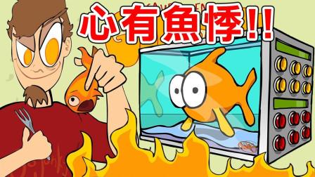 【金鱼游戏】有点变态的童年...抢救热锅上的金鱼?再虐杀超勇的金鱼