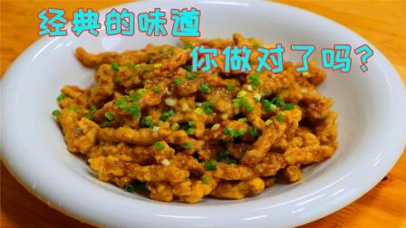 百年传承老川菜糖醋里脊,不放番茄酱才叫正宗,色泽金黄好吃诱人