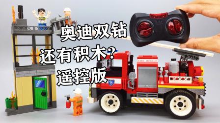 可以遥控的积木 维思积木高层救援任务 奥迪双钻消防车 大鹏评测