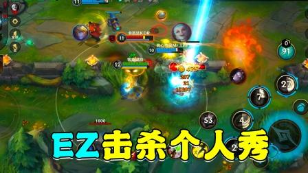 英雄联盟手游:EZ11杀对局,总算遇见了一把好辅助