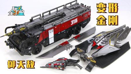 御天敌!变形金刚SS系列KO版BMB OV-01消防车机器人