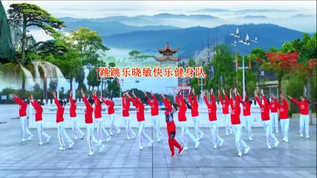 原创跳跳乐第23套晓敏快乐健身操第一节集体版 编排朱晓敏