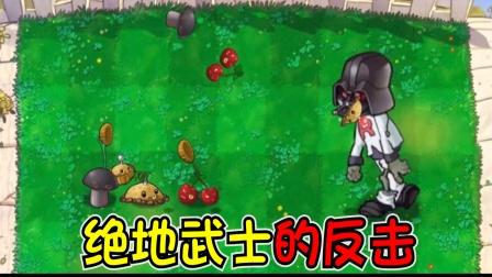 植物大战僵尸:绝地武士出现在花园,这反派有点让人害怕!