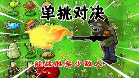 植物大战僵尸:火枪僵尸,能不能战胜全部敌人?