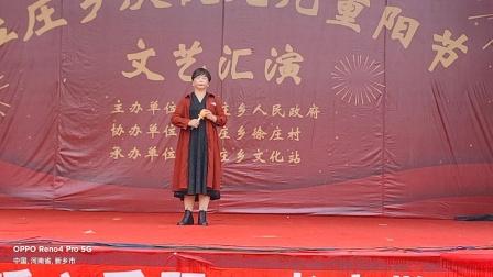 在位庄乡举办的庆重阳文艺汇演中,李晓梅女士激情演唱豫剧《任长霞》选段。