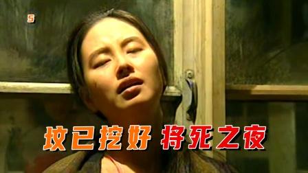 经过一夜思考,白宝山决定杀掉谢玉敏,在野外替她挖好了坟墓!