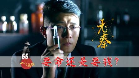 何辅堂终于知道被抓原因,神秘势力要他一年50根金条买命!