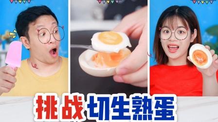 挑战生熟蛋!鸡蛋只要切一刀,就能看着熟吃着生,没想真的做成功