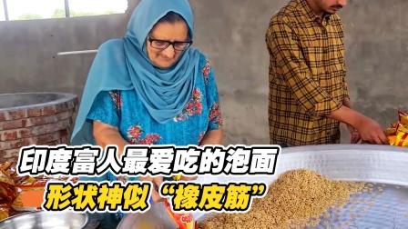 印度奶奶买来1000包泡面,拆开全是橡皮筋,下锅后却直呼真香