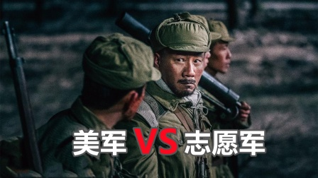 《长津湖》装备精良的美军,为什么打不赢小米加步枪的志愿军?
