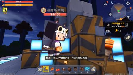 迷你世界:瓜牛哥和胖哥初次进入迷你世界,刚开始就被怪兽偷袭