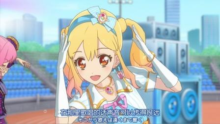 【偶像活动STARS!】梦×劳拉的live「1,2,Sing for You!」【偶活大友字幕组】