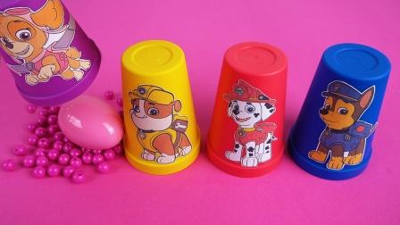 趣味过家家游戏 彩色蛋里藏着汪汪队玩具
