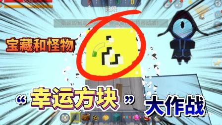 迷你世界:幸运方块大作战!我好像并不幸运,啊我遇到了怪物