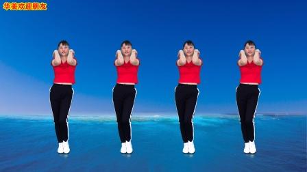 6分钟《快乐舞步健身操》老少皆宜,每天运动,越跳越健康