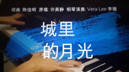 城里的月光(原唱许美静)钢琴演奏PianoSolo:VeraLee李薇