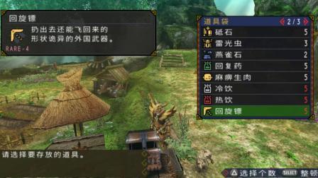 木子小驴解说《PSP怪物猎人3》打倒一头狗龙王实况攻略第八期