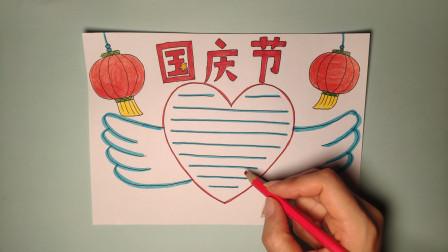 超级简单的手绘国庆节手抄报,需要的小朋友还不收藏好