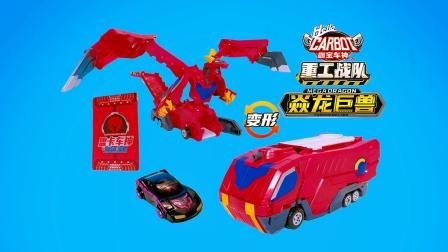 盟卡车神之魔幻对决焱龙巨兽玩具,消防车变形机器人