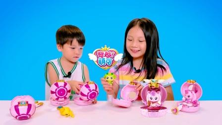 盲盒玩具开箱,奇妙萌可惊喜镜盒换装人偶