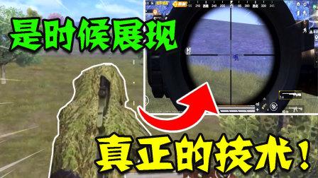 【木鱼】和平精英:挑战用AWM淘汰最后五个敌人,木鱼:是时候展现真正的技术了!