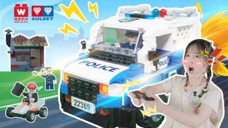 积木警察出击!操控维思积木遥控车,一起执行任务吧!