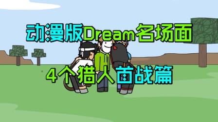 动漫版Dream名场面:冰霜行者首次对战4个猎人的天秀操作!