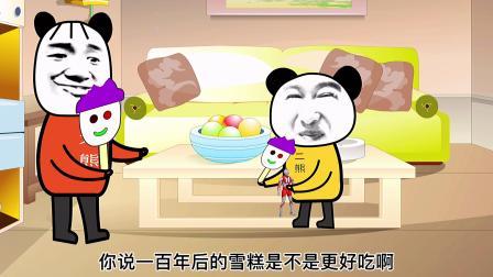【沙雕动画】假如穿越到2120年,买1个雪糕要5000000