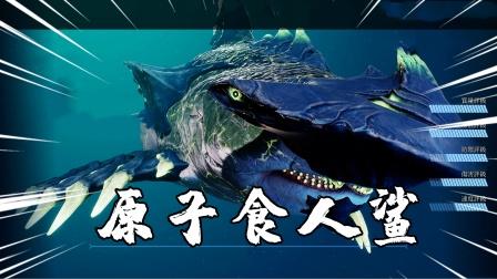 完全体原子食人鲨来了,大战濒海战斗舰