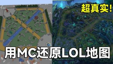 用MC还原英雄联盟地图,超真实,结局太震撼了