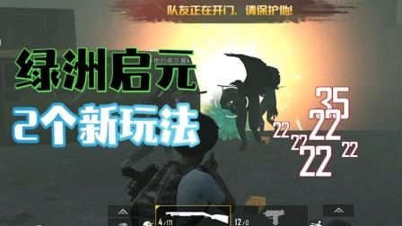 """绿洲启元模式新增2个玩法,""""暗夜危机""""重磅回归!"""
