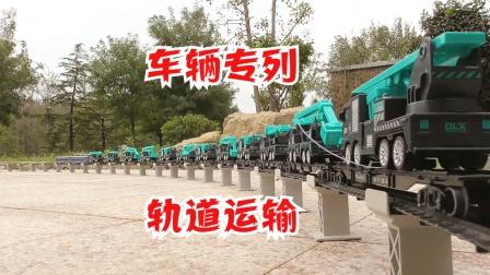 多款工程车火车专列轨道运输行驶模拟