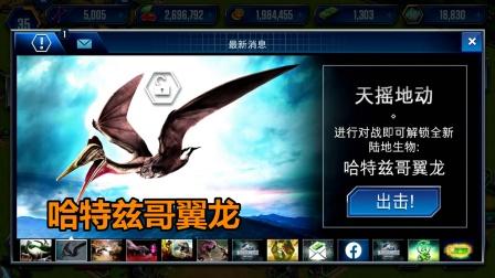 侏罗纪世界国际版第72期:哈特兹哥翼龙来自罗马尼亚