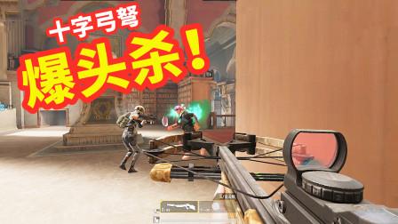 狂战士杰西:开局狗洞狩猎,却碰上坑爹武器,一把弓弩逆风翻盘